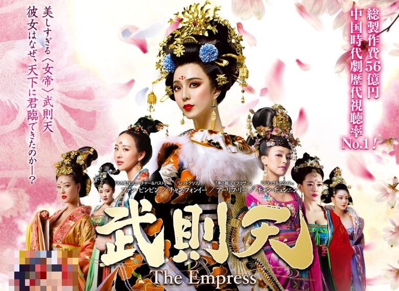 武則天~The Empress~」感想とネタバレ プロローグ - ブログで見よう ...