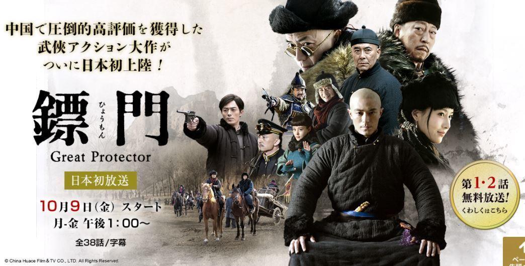 中国 ドラマ 2021 放送 予定