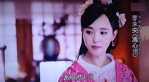 李 び おう 中国 ドラマ
